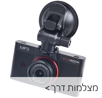 מצלמות דרך - צלם את הרכב שלך